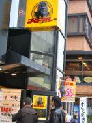 赤坂に「ゴーゴーカレー」-初日先着555人に55円でカレー提供