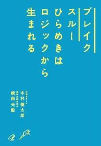 『ブレイクスルー ひらめきはロジックから生まれる』(宣伝会議)1,575円
