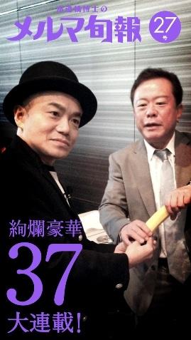 メルマ旬報27号(写真:WEB本の雑誌)