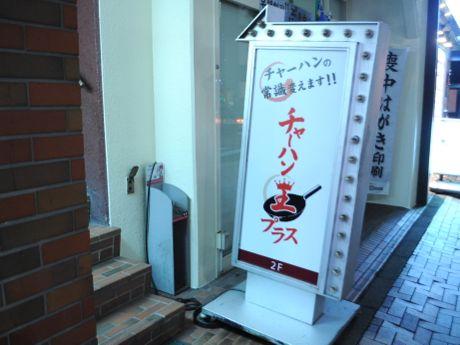 閉店した「チャーハン王プラス 赤坂店」