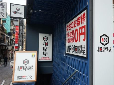 赤坂に「相席屋R30」-初の30歳以上限定に「待ってました」の声も