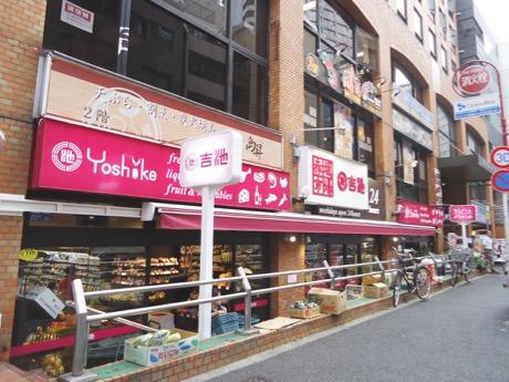 吉池 赤坂店