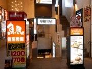赤坂見附駅前に「相席屋」 2店舗目は30歳の年齢制限なし
