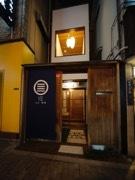 赤坂の立ち飲み屋「三六」が別邸をオープン 民家を改築し営業