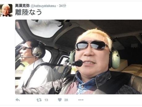 支援物資を積んだヘリで佐賀空港から熊本へ向かう高須院長