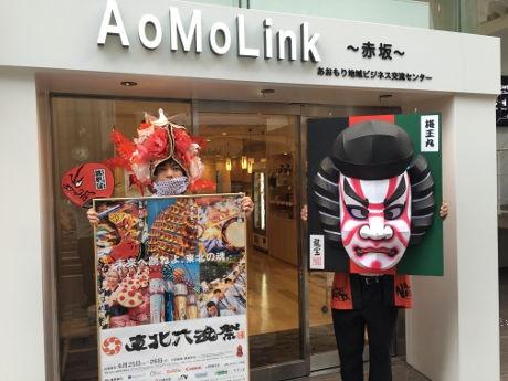 「東北六魂祭2016青森」のポスターを手に、店長の小倉さんとねぶたのパーツ「梅王丸」