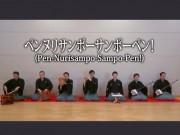 国立劇場が「PPAP」パロディー動画公開、ネットで話題に