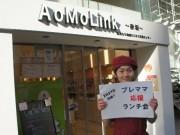 赤坂の青森アンテナショップで「プレママ応援ランチ会」 「ビタミン大根」など使ったメニューを用意