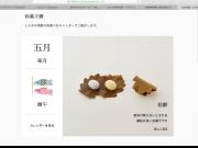 とらやのホームページで「和菓子暦」 日本古来の行事にまつわる和菓子を紹介