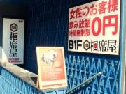 赤坂の「相席屋R30」が毎週日曜日に「独身者シングル限定デー」