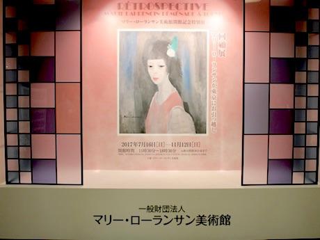 ホテルニューオータニで開催中の回顧展「マリー・ローランサンが東京にお引っ越し」