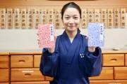 赤坂・豊川稲荷東京別院が限定の新柄ご朱印帳 年始には干支の戌柄も発売