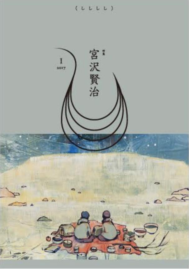 「しししし Vol.1宮沢賢治特集」書影