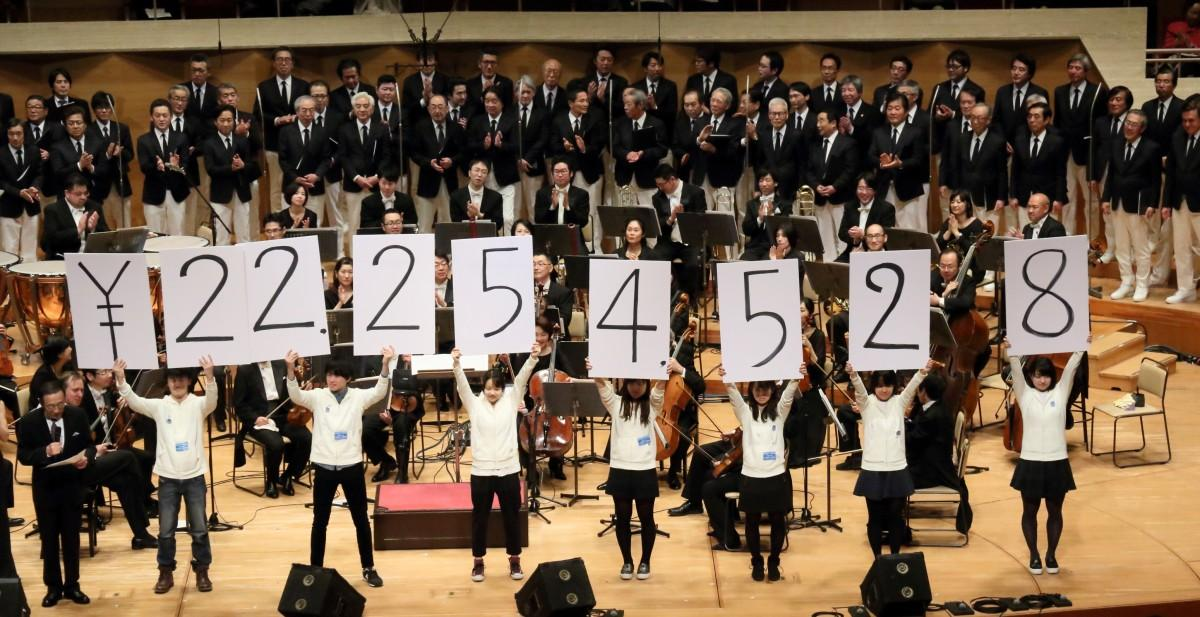 「第5回 全音楽界による音楽会3・11チャリティコンサート」では2,225万4,528円の寄付を集めた