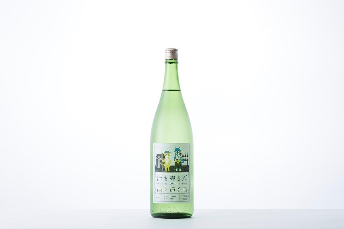 オリジナルラベルの「酒を売る犬 酒を造る猫~修行編~」