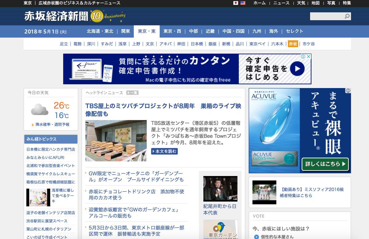 5月1日で創刊10周年を迎えた赤坂経済新聞