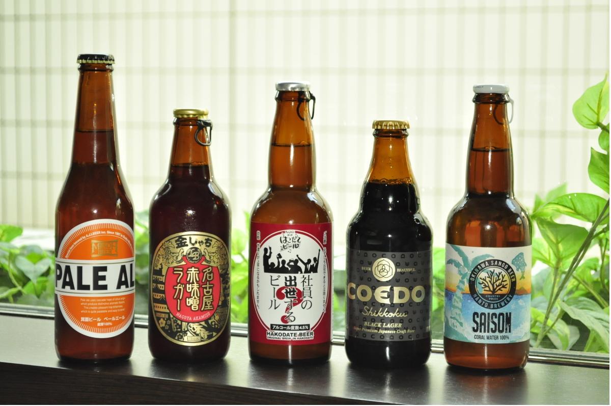 (画像左から)「箕面ビール ペールエール」「盛田金しゃちビール 名古屋赤味噌ラガー」「はこだてビール 社員の出世するビール」「コエド 漆黒 ブラックラガー」「沖縄サンゴビール セゾン」