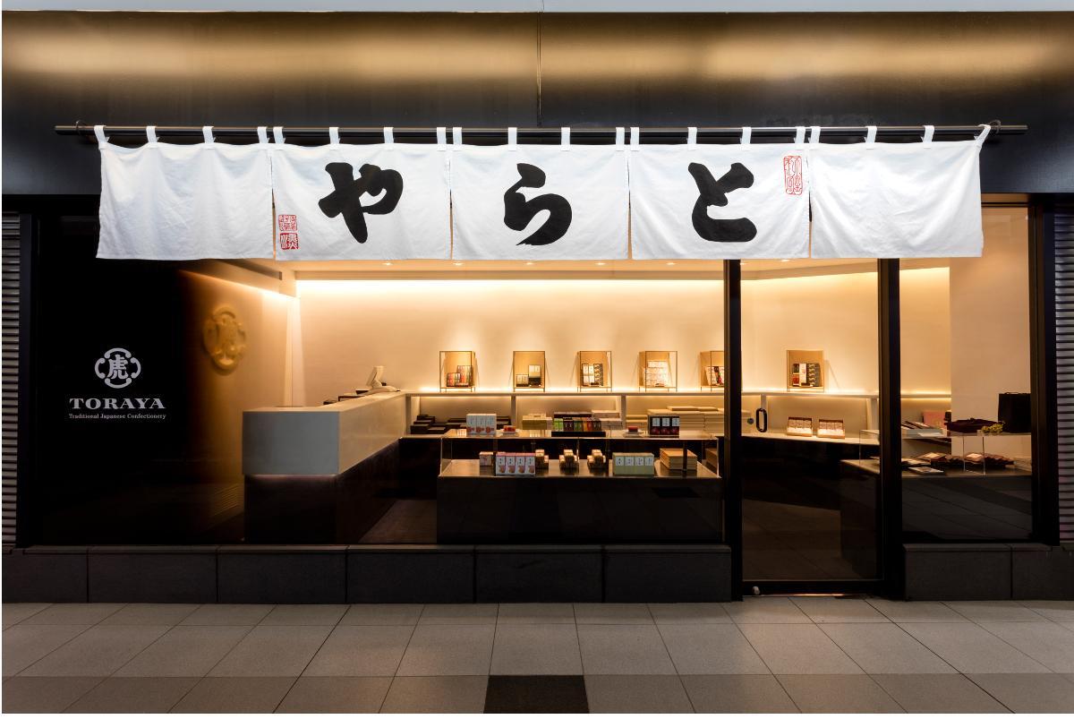 「とらや 東急プラザ赤坂店」の外観