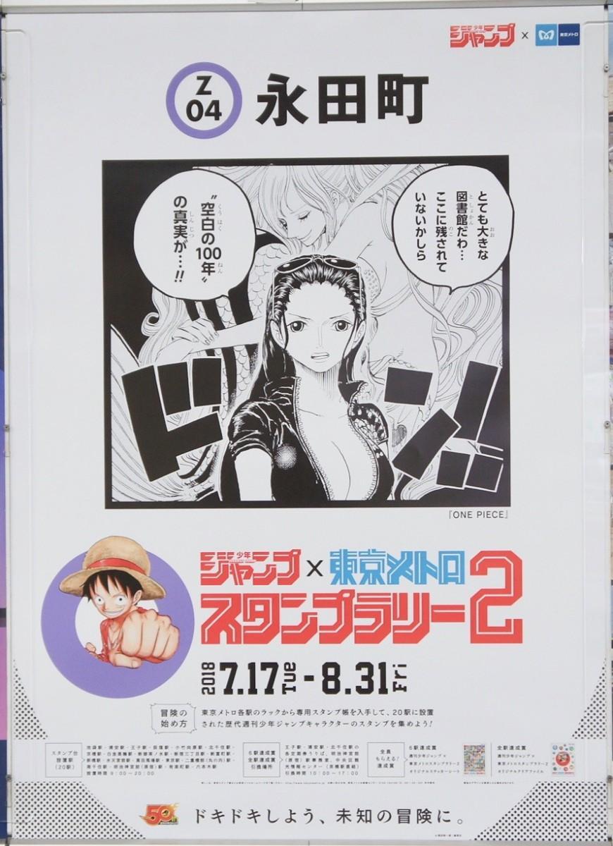 国会図書館の最寄り、東京メトロ永田町駅の「週刊少年ジャンプ」コラボポスター