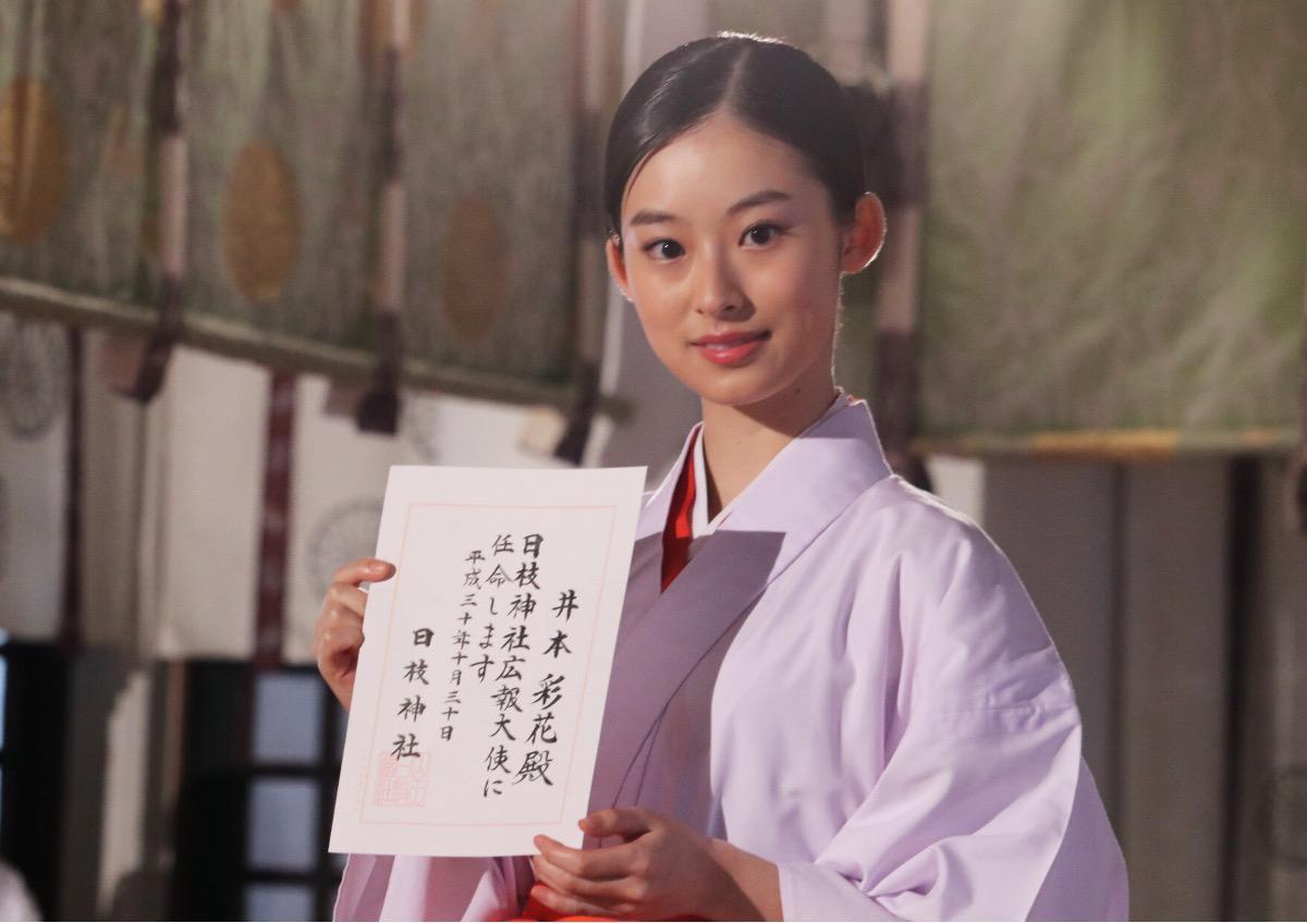 日枝神社の広報大使に就任した井本彩花さん
