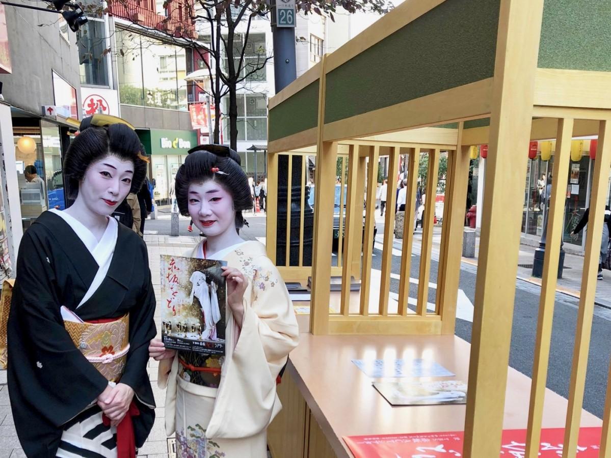 期間中、同イベントを盛り上げる赤坂芸者衆のみなさん