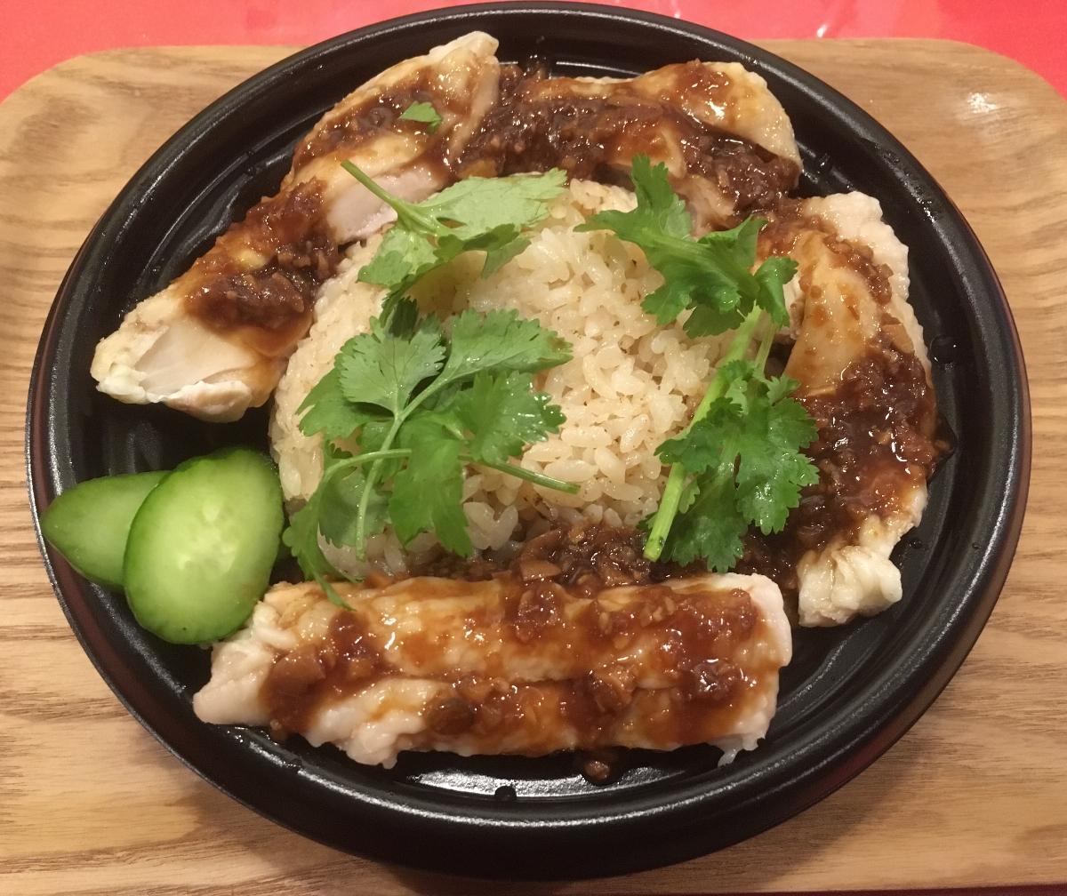 「海南鶏飯」
