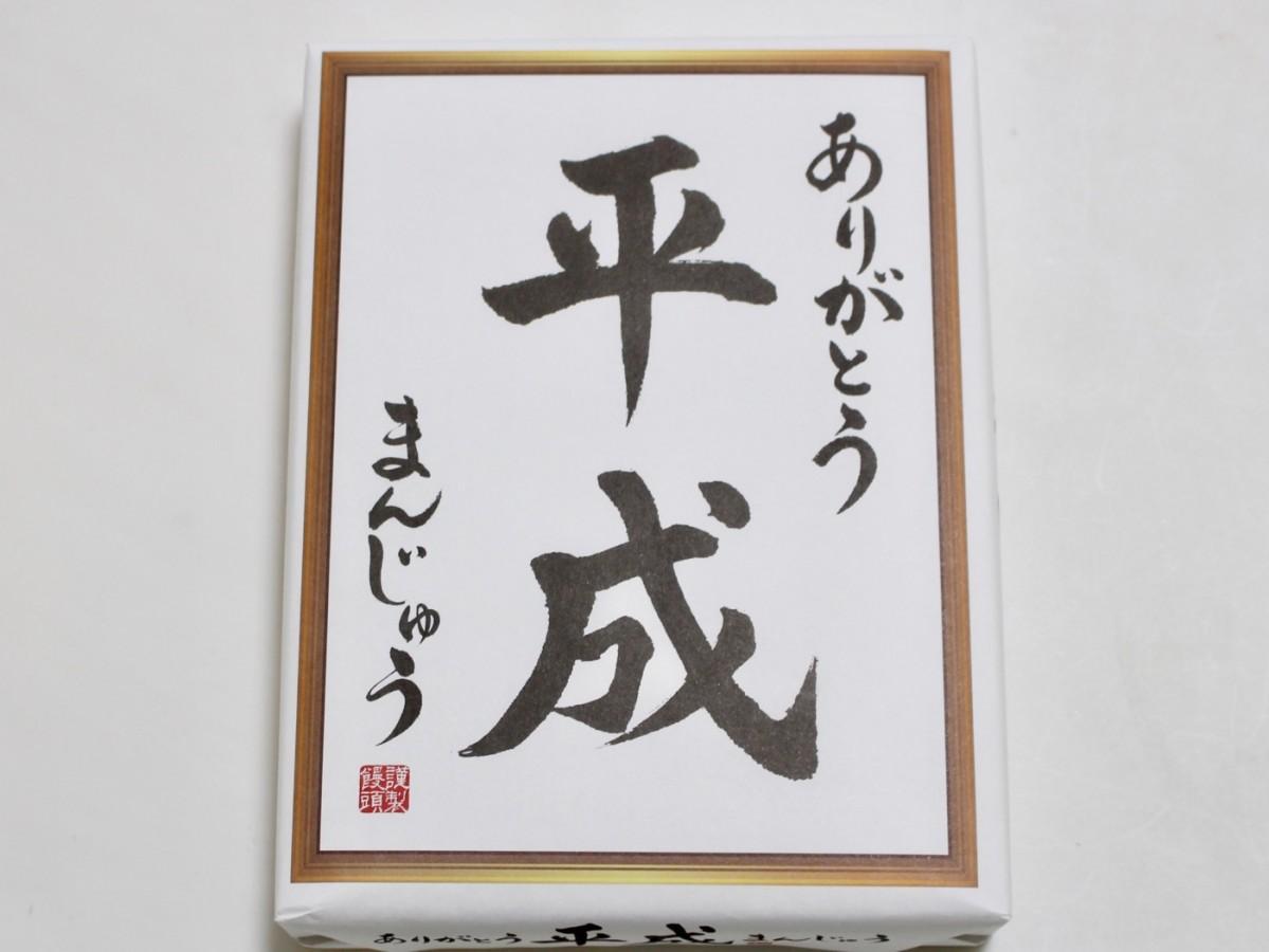 「ありがとう平成まんじゅう」