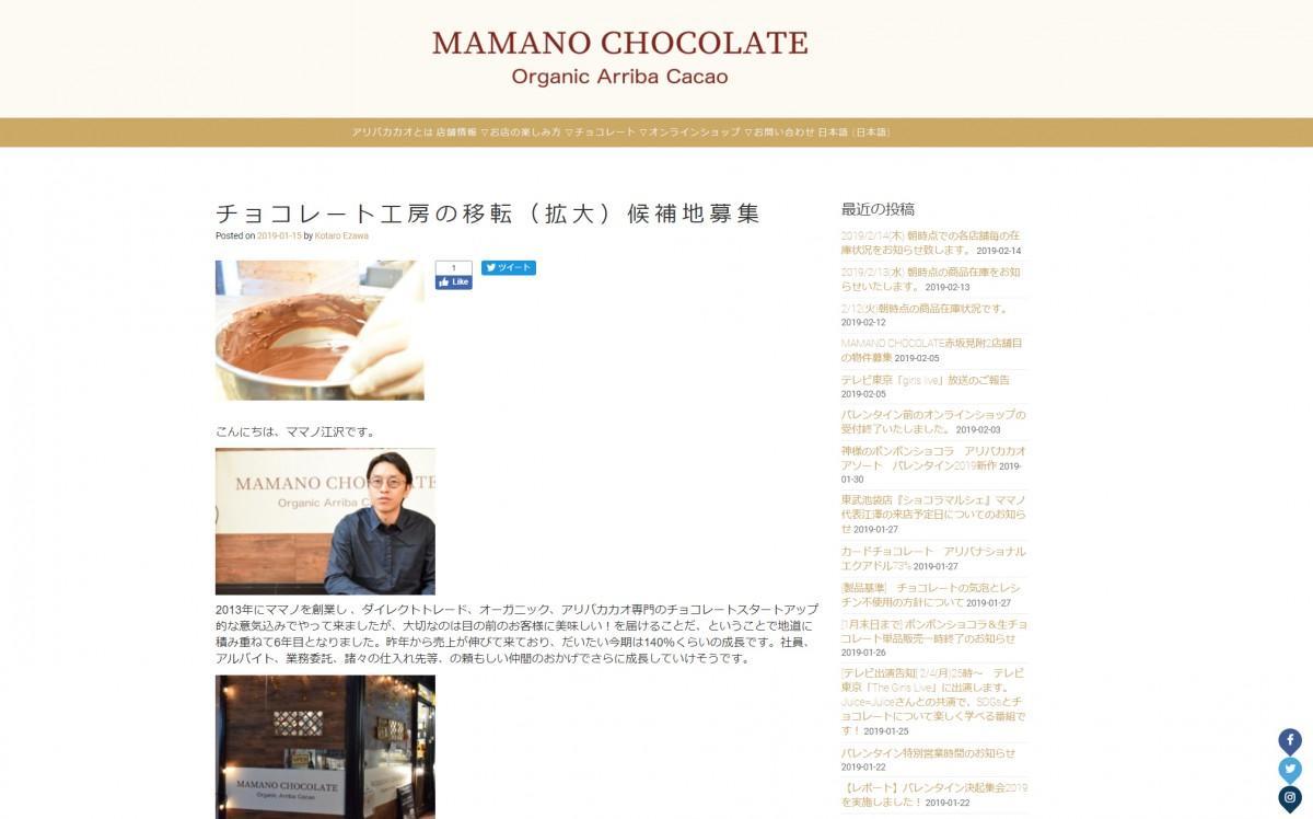 工場の移転先を募集する「MAMANO」のホームページ