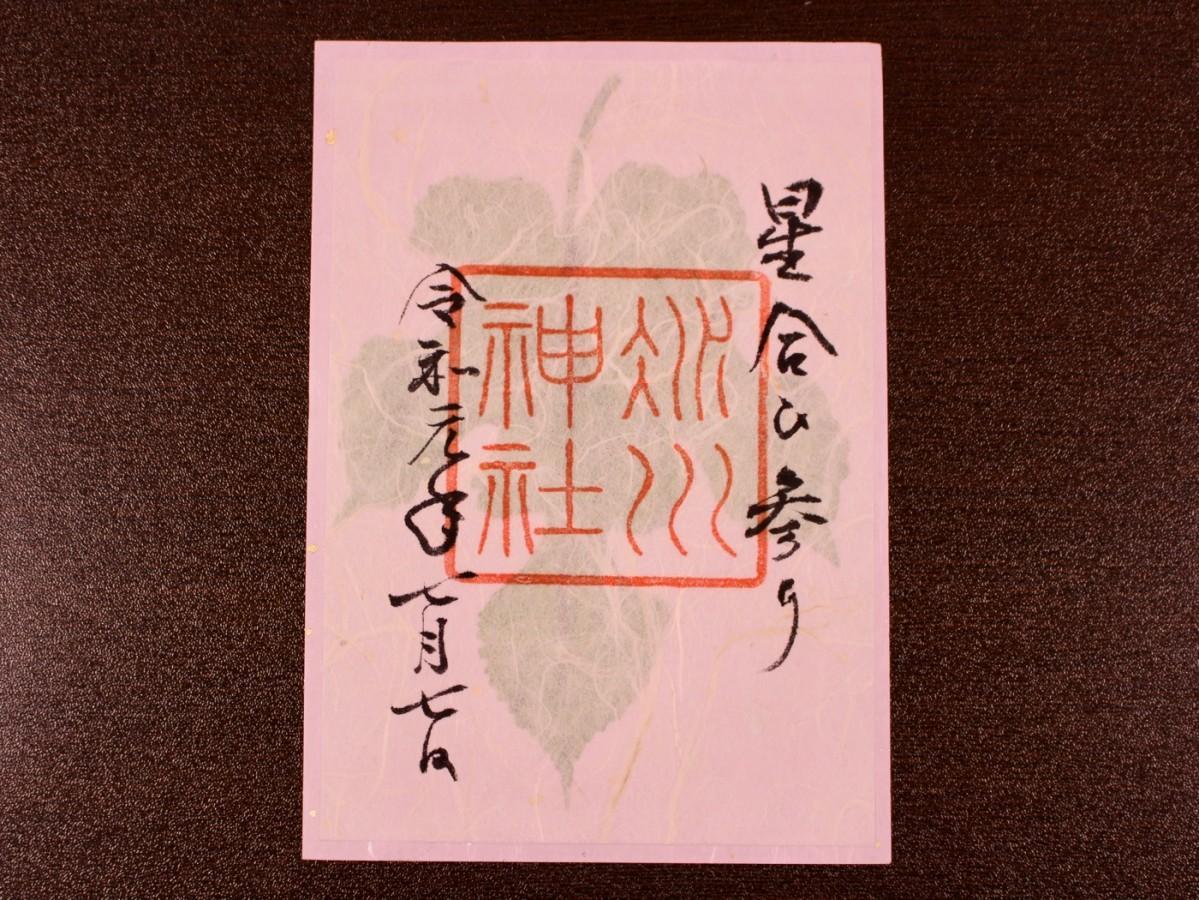 7月7日のみ頒布する織姫をイメージしたピンクの御朱印