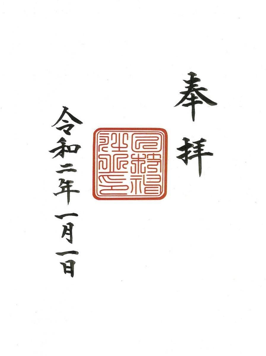 「官弊中社時代」の復刻御朱印(イメージ)
