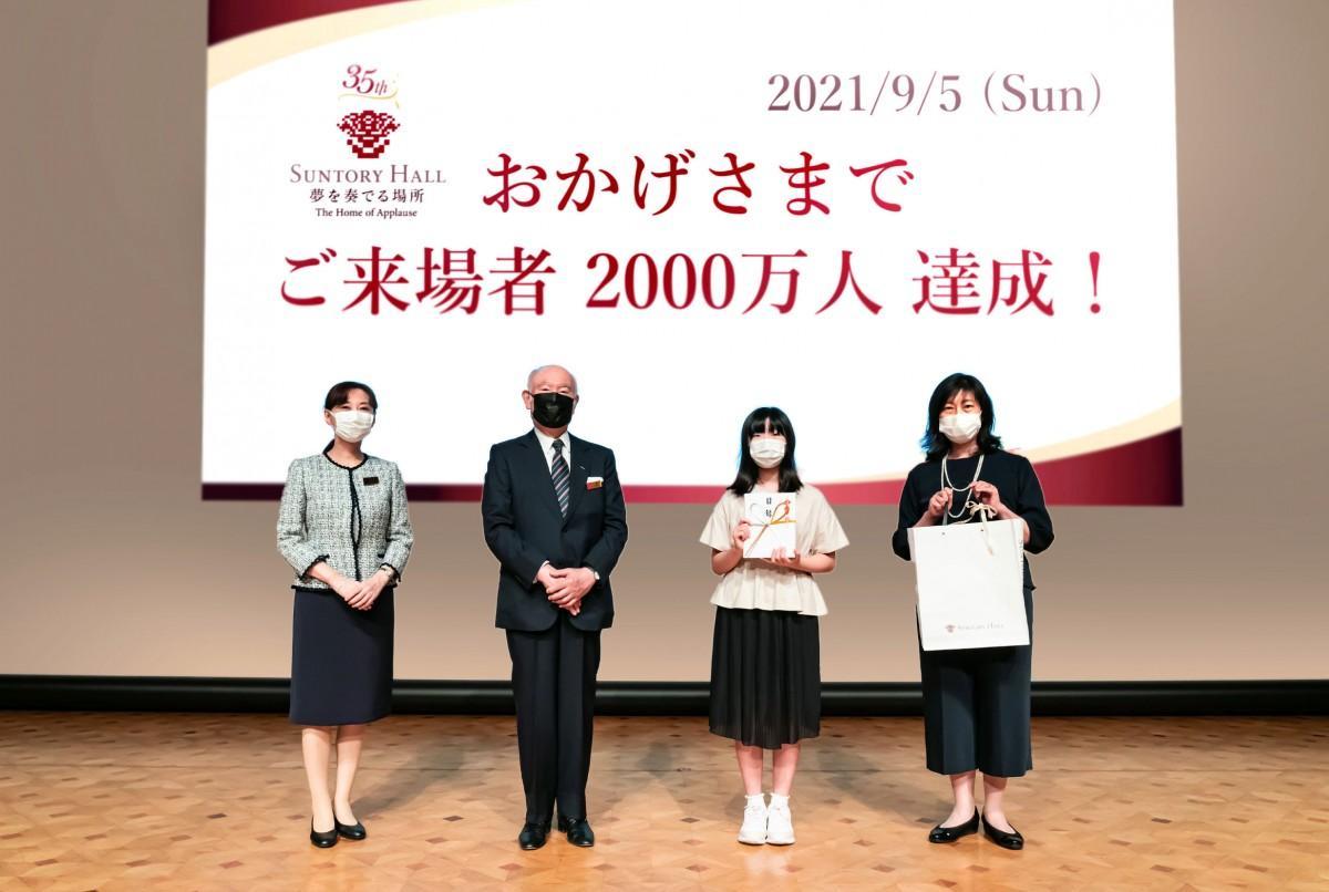 記念品を贈呈した記念撮影の様子(左から)折井雅子総支配人・堤剛館長・南谷咲耶子さん・南谷さんの母親(画像提供=サントリーホール)