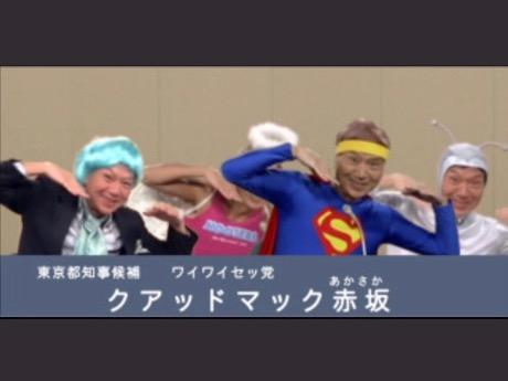 赤坂 マック
