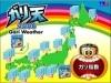 ガリガリ君が天気を伝える「ガリ天2008」-ウェザーマップが開設