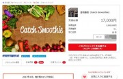 Akasaka's Monthly Smoothie Specialty Store, aiming to open up fund raising with Cloud Funding