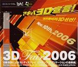 ©2006 3D Consortium