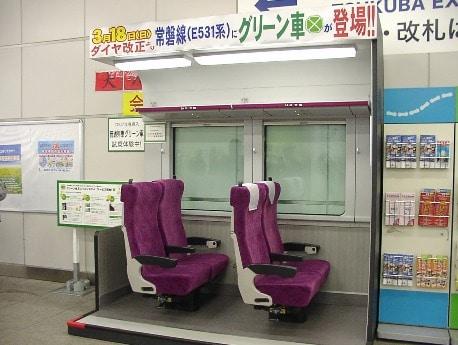 画像は「常磐線グリーン車試乗体験スペース」
