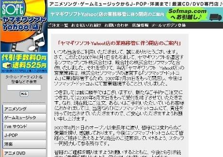 画像は現在の「ヤマギワソフト Yahoo店」トップイメージ