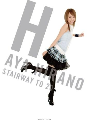 画像は「平野綾写真集 H STAIRWAY TO 20」カバーイメージ