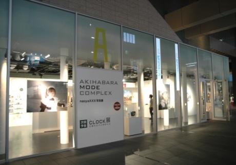 画像=「AKIHABARA MODE COMPLEX」を開催中のtime A gallery外観
