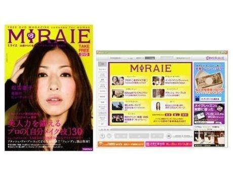 画像=「MIRAIE」表紙(左)と「MIRAIE」トップ画面(右)<br>©2007 TOPPAN PRINTING CO., LTD.