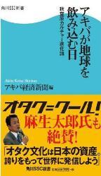角川SSCから「アキバが地球を飲み込む日」-アキバ経済新聞編