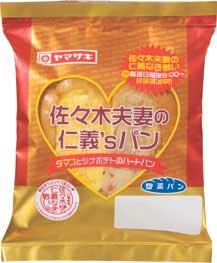 ©Yamazaki Baking Co., Ltd. All right reserved.