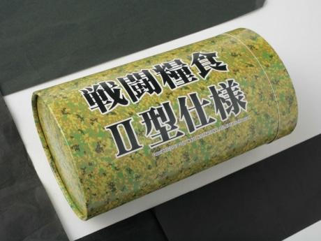 画像=「戦闘糧食II型仕様」パッケージ