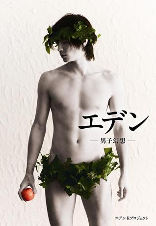 画像=「エデン-男子幻想-」表紙