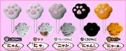 猫の肉球型プニプニスイッチ-声は初音ミクの藤田さん起用