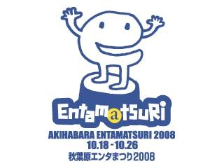 画像=秋葉原エンタまつり2008 ロゴ