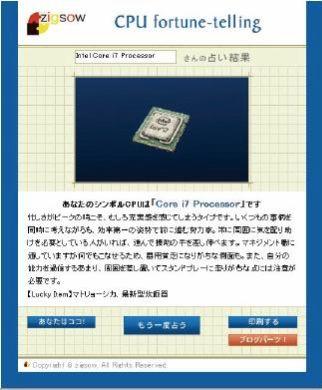 CPU占い結果イメージ