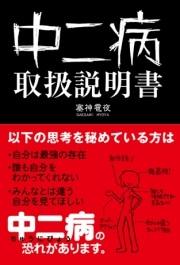 壽屋、「中二病取扱説明書」発売-チェックシートで痛度判定