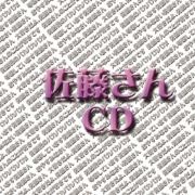 「佐藤さん専用CD」発売へ-NRプロ新企画「お名前CD」第1弾で