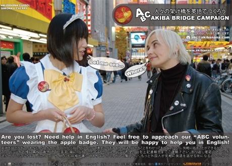 画像=「Akihabara Bridge Campaign」イメージビジュアル